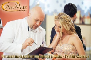 Ведущий на свадьбе вносит коррективы по просьбе молодоженов
