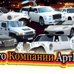 Транспорт, авто в прокат, аренду на свадьбу, праздники г. Киев