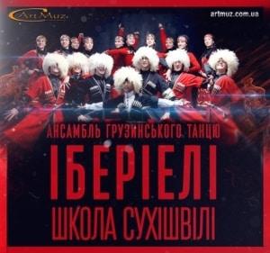 Ибэриэли — ансамбль грузинского танца, балет Грузии на свадьбу, праздники Киев
