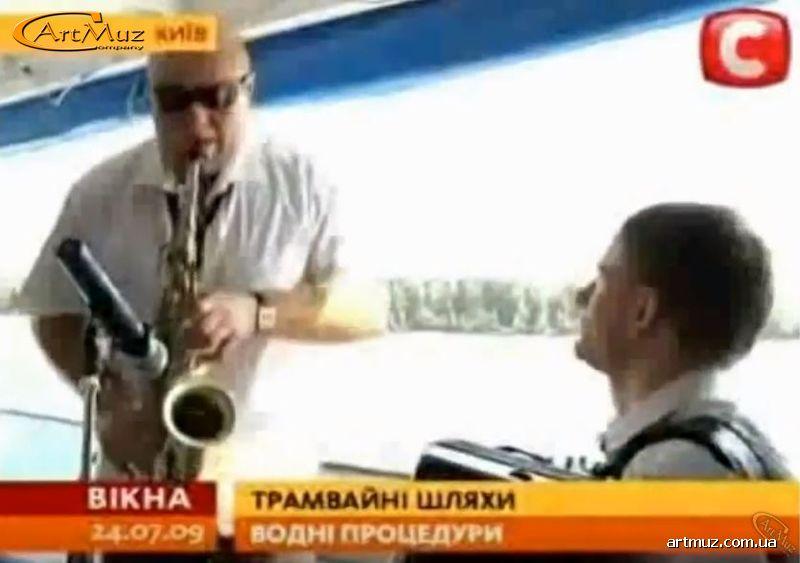Музыканты Компании АртМуз на мероприятии в Киеве