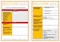 Scrin бриф-заявки на организацию корпоративных и приватных мероприятий в Киеве, Украине Компании АртМуз